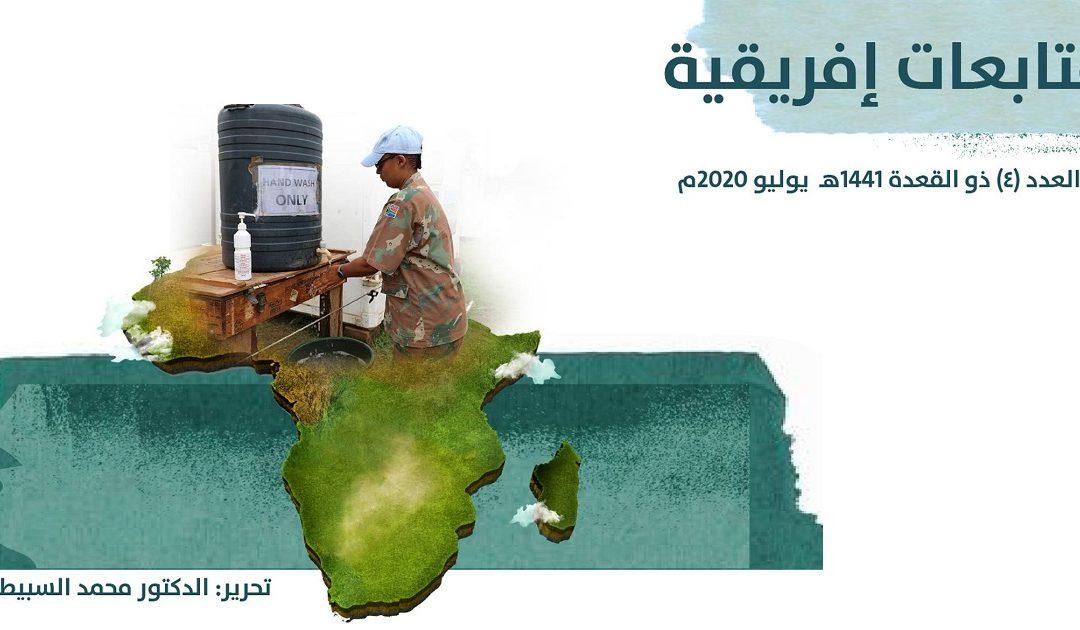 """العدد الرابع من مجلة """"متابعات إفريقية"""" يرصد تأثيرات جائحة """"كورونا"""" على القارة السمراء"""