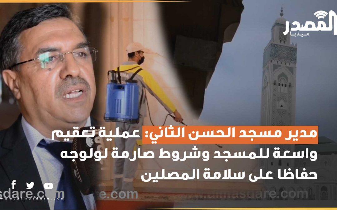 مدير مسجد الحسن الثاني: عملية تعقيم واسعة للمسجد وشروط صارمة لولوجه حفاظا على سلامة المصلين