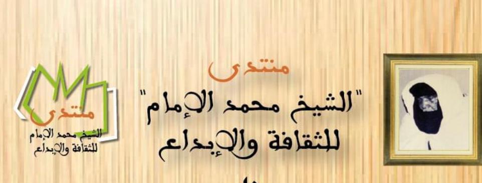 """منتدى الشيخ محمد الامام للثقافة والابداع يصدر رواية """"رجل لا اثر له يسكنني"""""""