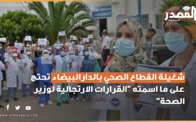"""شغيلة القطاع الصحي بالدارالبيضاء تحتج على ما اسمته """"القرارات الارتجالية لوزير الصحة"""""""