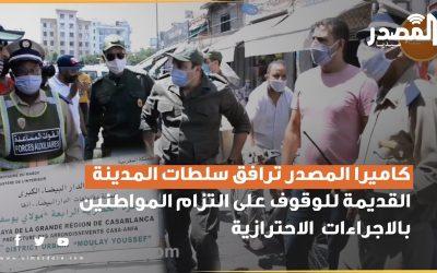 كاميرا المصدر ترافق سلطات المدينة القديمة للوقوف على التزام المواطنين بالاجراءات  الاحترازية
