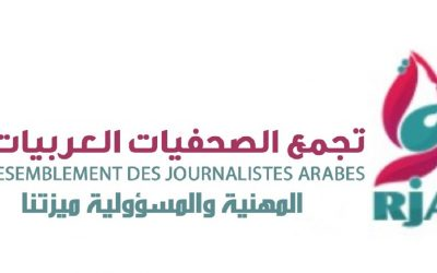 """انتخاب المغرب عضوا في """"تجمع الصحفيات العربيات"""""""