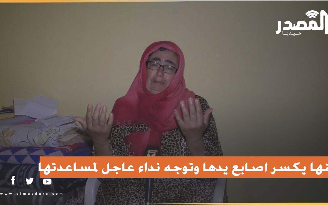 إمرأة تتعرض للضرب على يد ابنها وتوجه نداء لمساعدتها