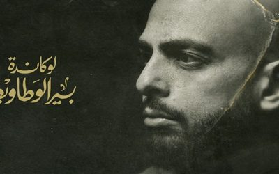 """رواية """"لوكاندة بير الوطاويط"""".. سلسلة جرائم غامضة تدمي ماضي القاهرة"""