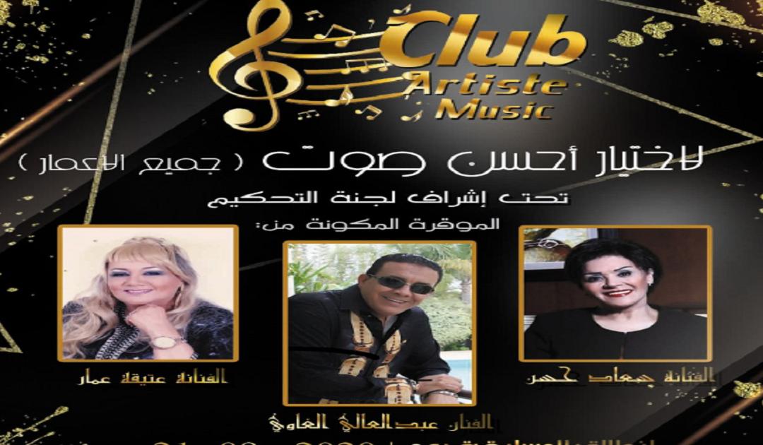 نادي الفنانين بالمغرب يطلق مسابقةلاكتشافالمواهب الغنائية