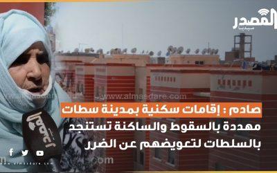 صادم : إقامات سكنية بمدينة سطات مهددة بالسقوط والساكنة تستنجد بالسلطات لتعويضهم عن الضرر