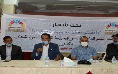 انتخاب رجل الاعمال محمد الامام ماء العينين  رئيسا لفيدرالية الساقية الحمراء للتجار بالعيون