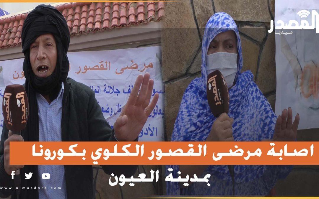اصابة مرضى القصور الكلوي بكورونا بمدينة العيون
