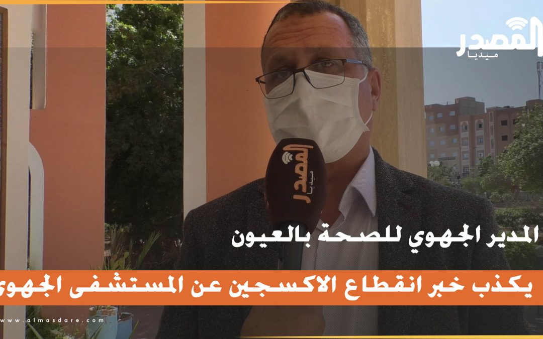 المدير الجهوي للصحة بالعيون يكذب خبر انقطاع الاكسجين عن المستشفى الجهوي