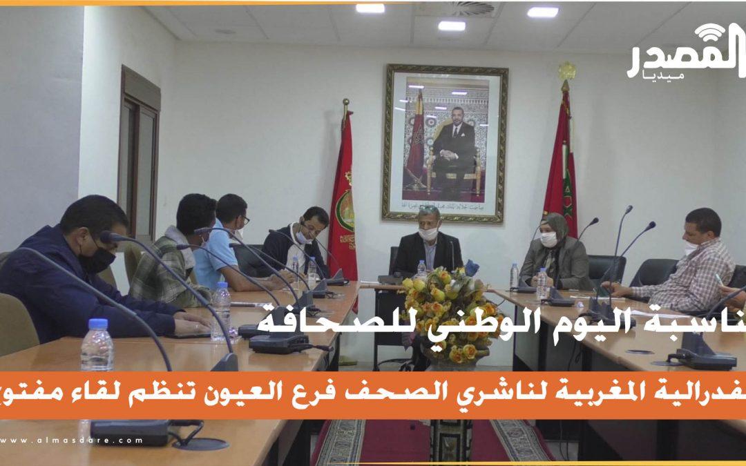 بمناسبة اليوم الوطني للصحافة الفدرالية المغربية لناشري الصحف فرع العيون تنظم لقاء مفتوح