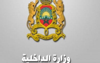 هام .. وزارة الداخلية تعلن عن مباراة لتوظيف 17 متصرفا من الدرجة الثانية في تخصص القانون العام