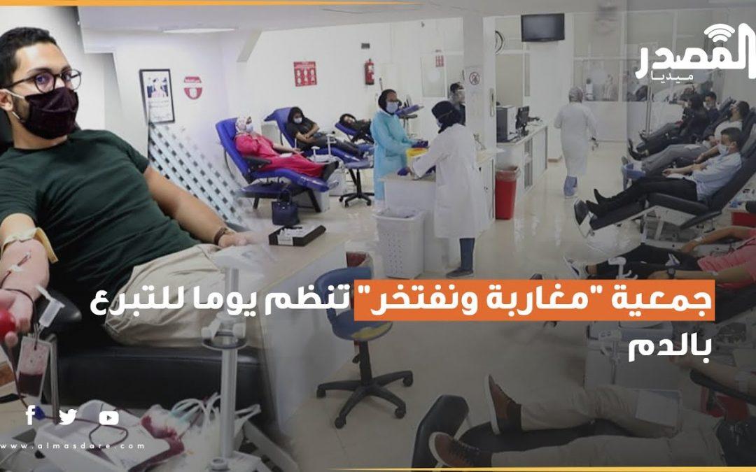 """جمعية """"مغاربة ونفتخر"""" تنظم يوما للتبرع بالدم بمناسبة عيد الاستقلال"""