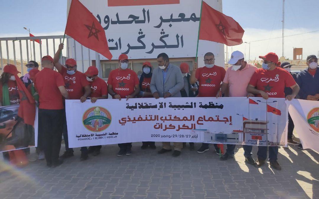 الشبيبة الاستقلالية من قلب الكركرات تؤكدأن الحكم الذاتي هو الحل الوحيد والأوحد لقضية الصحراء المغربية