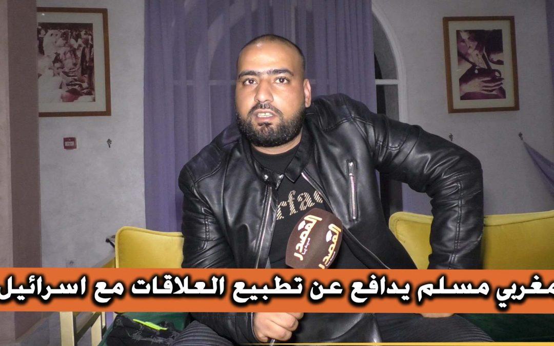 مغربي مسلم يدافع عن تطبيع العلاقات مع اسرائيل لهذا السبب