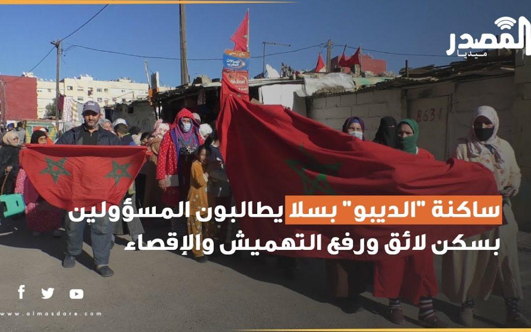 """ساكنة """"الديبو"""" بسلا يطالبون المسؤولين بسكن لائق ورفع التهميش والإقصاء"""