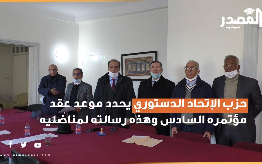 حزب الإتحاد الدستوري يقرر موعد عقد مؤتمره السادس وهذه رسالته لمناضليه
