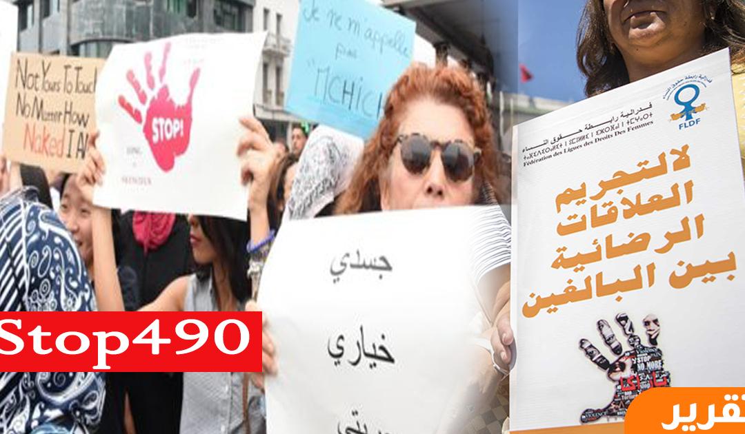 فعاليات دينية وسياسية وقانونية .. تطالب بإلغاء الفصل 490