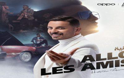 """حاتم عمور يستعد لإطلاق أول أغنية  """" Allo Les Amis"""""""