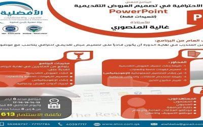 أهداف البرنامج المهني الاحترافية في تصميم العروض التقديمية