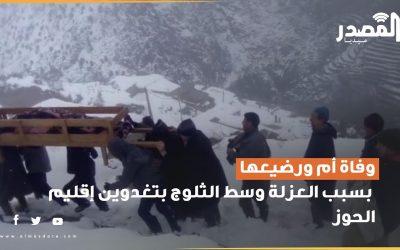 شاهد فيديو مؤلم..وفاة أم ورضيعها بسبب العزلة وسط الثلوج بتغدوين إقليم الحوز