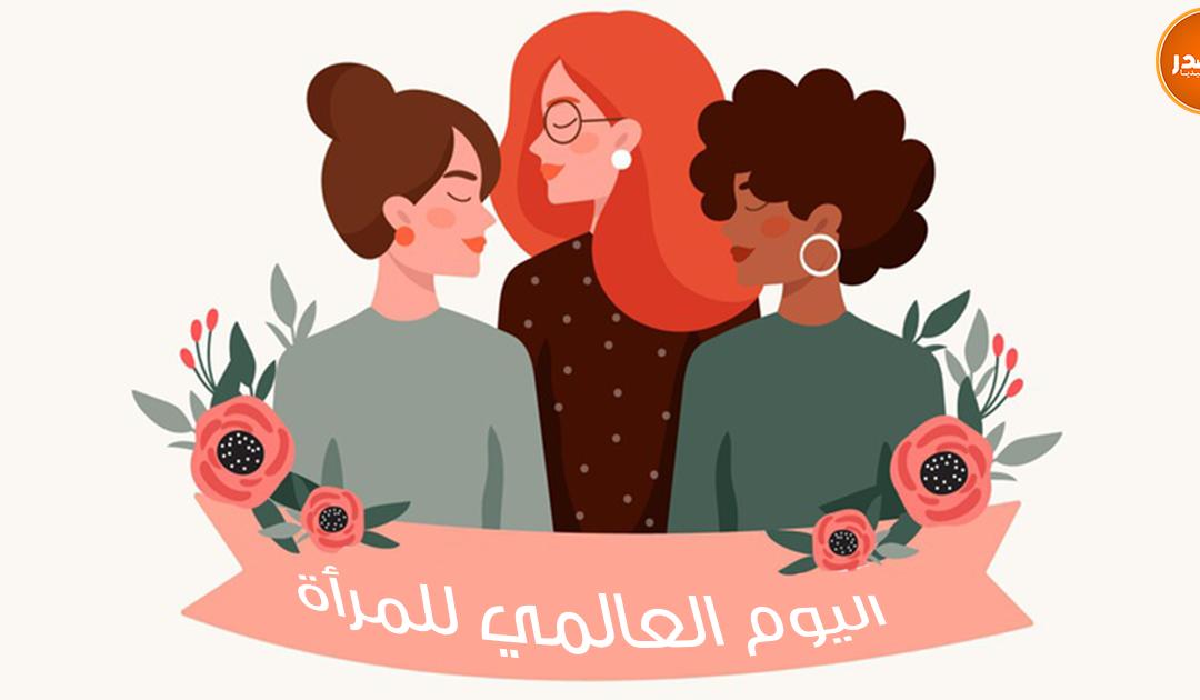 8 مارس… نساء يطالبن برفع الوصاية عن طموحاتهن