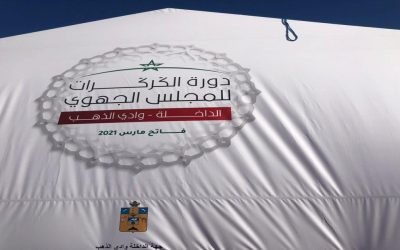 عاجل إنطلاق دورة مجلس جهة الداخلة -وادي الذهب في المعبر الحدودي الكركرات