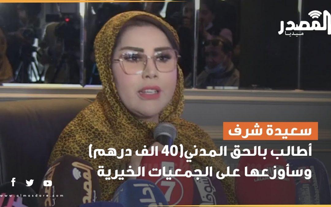 سعيدة شرف: أطالب بالحق المدني(40 الف درهم) وسأوزعها على الجمعيات الخيرية