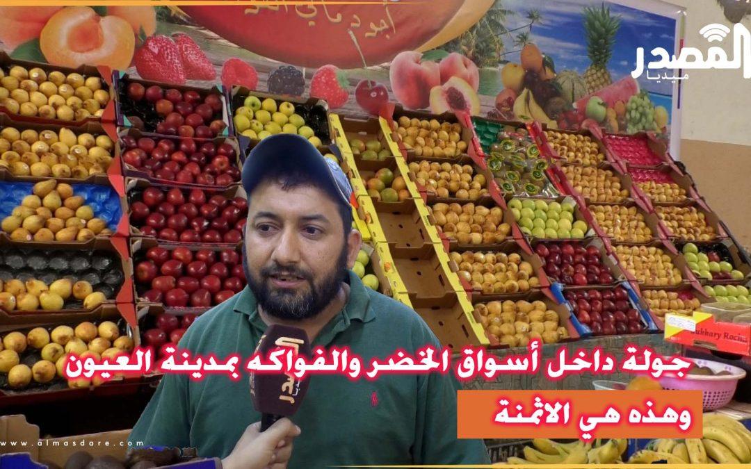 جولة داخل أسواق الخضر والفواكه بمدينة العيون وهذه هي الاثمنة