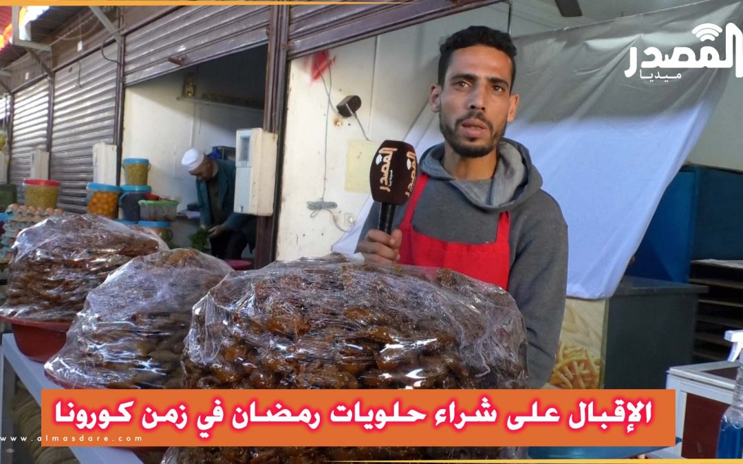 الإقبال على شراء حلويات رمضان في زمن كورونا … الخير موجود بكل الانواع