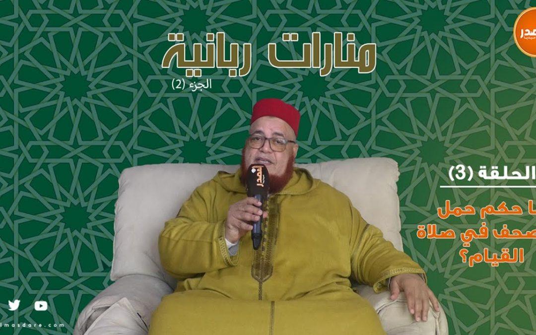 منارات ربانية ج2 الحلقة 3: ما حكم حمل المصحف في صلاة القيام؟