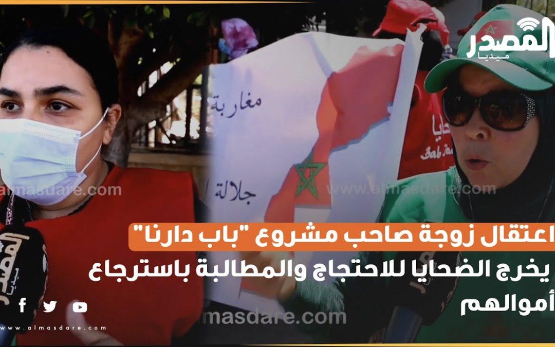 """اعتقال زوجة صاحب مشروع """"باب دارنا"""" يخرج الضحايا للاحتجاج والمطالبة باسترجاع أموالهم"""