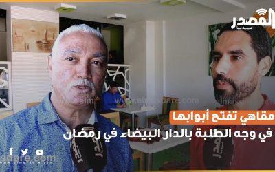 مقاهي تفتح أبوابها في وجه الطلبة بالدار البيضاء في رمضان
