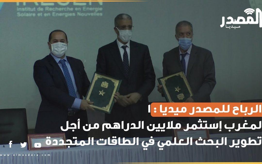 الرباح للمصدر ميديا : المغرب إستثمر ملايين الدراهم من أجل تطوير البحث العلمي في الطاقات المتجددة
