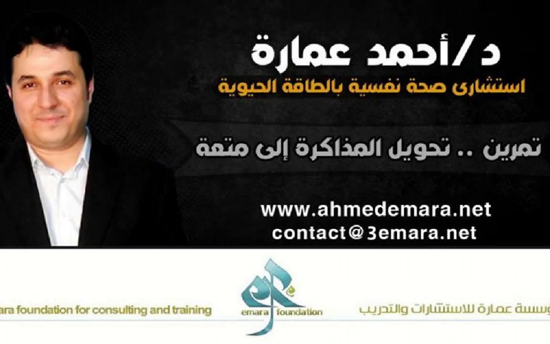 """أحمد عمارة يحول """"المذاكرة"""" إلى متعة"""