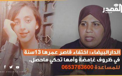 الدارالبيضاء: اختفاء قاصر عمرها 13سنة في ظروف غامضة وأمها تحكي ماحصل