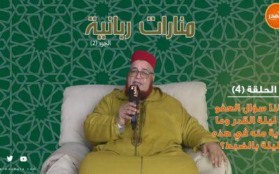 منارات ربانية ج2 الحلقة 5: وقت إخراج زكاة الفطر وكيفية أداء صلاة العيد بشكل سليم في البيت