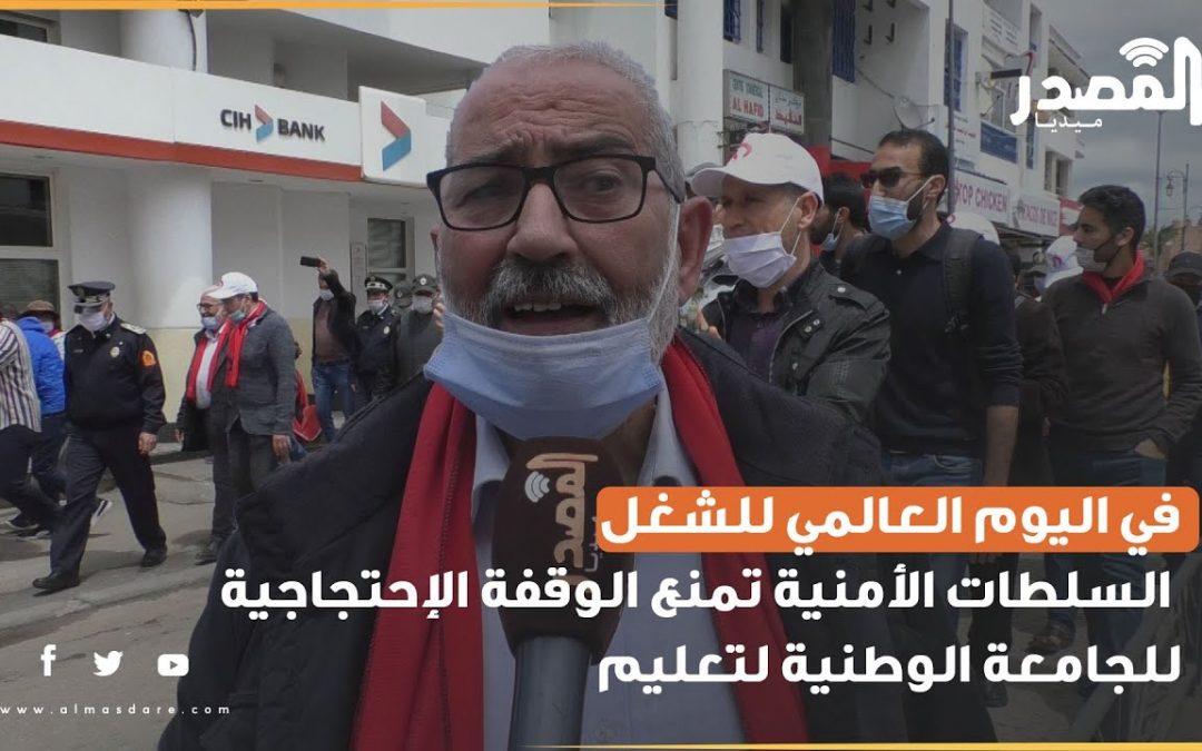 في اليوم العالمي للشغل السلطات الأمنية تمنع الوقفة الإحتجاجية للجامعة الوطنية لتعليم