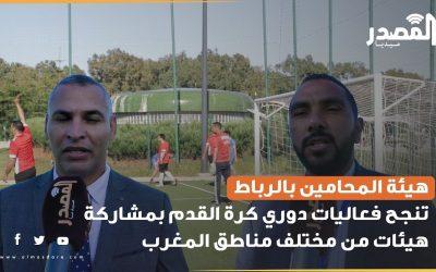 هيئة المحامين بالرباط تنجح فعاليات دوري كرة القدم بمشاركة هيئات من مختلف مناطق المغرب