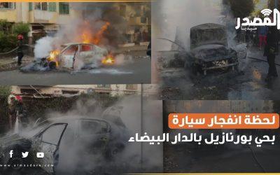 لحظة انفجار سيارة بحي بورنازيل بالدار البيضاء