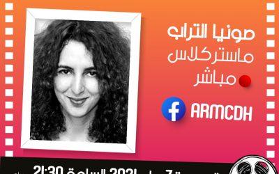 المخرجة والكاتبة المغربية صونيا التراب ضيفة الدورة 12 لماستر كلاس السينما وحقوق الإنسان