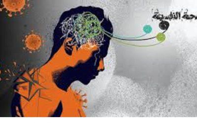الإضطرابات النفسية أزمة حقيقية تواجه بليون شخص حول العالم