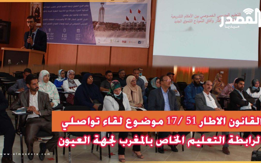 القانون الاطار 51 /17 موضوع لقاء تواصلي لرابطة التعليم الخاص بالمغرب لجهة العيون الساقية الحمراء