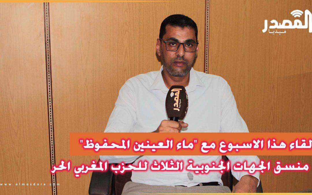 نقاش سياسي : لقاء هذا الاسبوع مع ماء العينين المحفوظ منسق الجهات الجنوبية الثلاث للحزب المغربي الحر