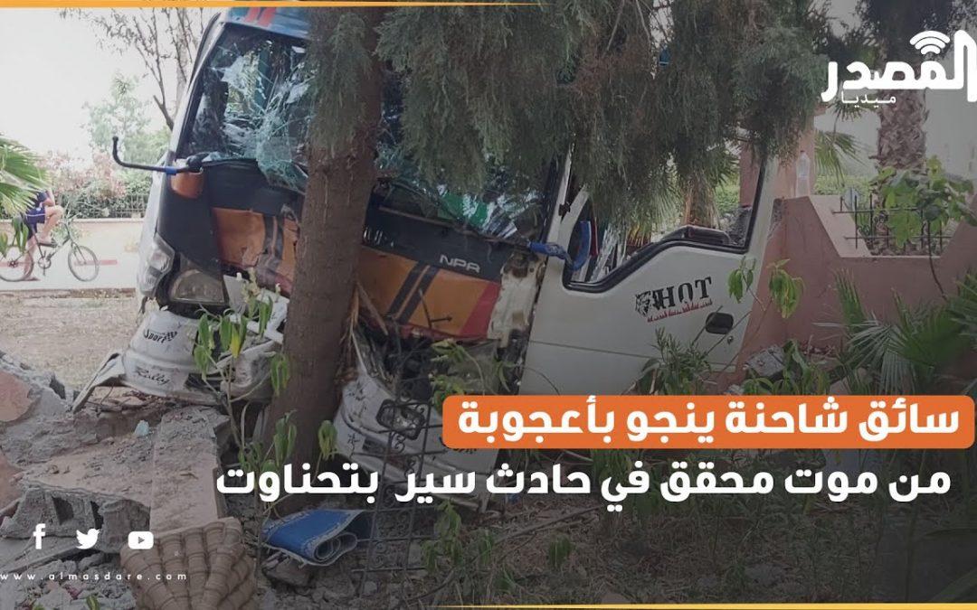 سائق شاحنة ينجو بأعجوبة من موت محقق في حادث سير  بتحناوت
