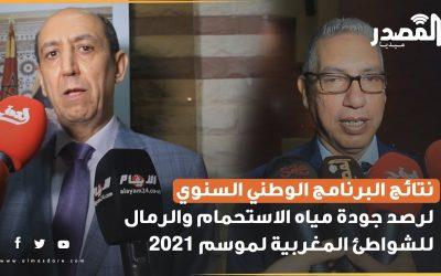 نتائج البرنامج الوطني السنوي لرصد جودة مياه الاستحمام والرمال للشواطئ المغربية لموسم 2021
