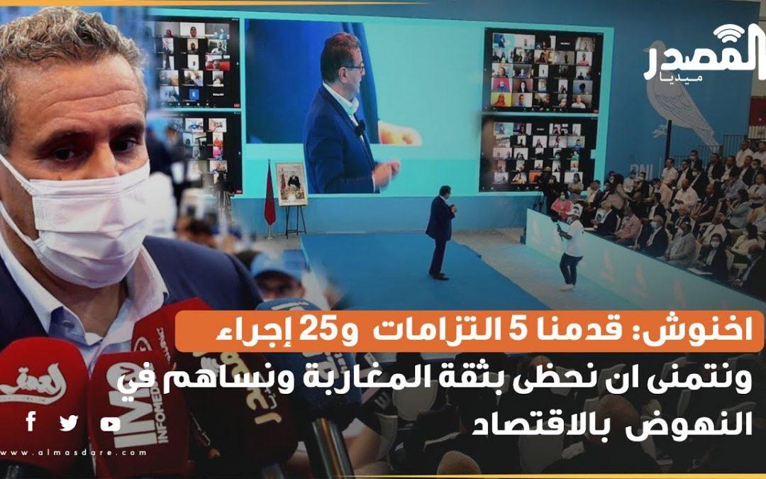 أخنوش: قدمنا 5 التزامات  و25 إجراء ونتمنى أن نحظى بثقة المغاربة