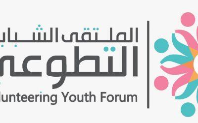 الملتقى الشبابي التطوعي يعرض النماذج العالمية التطوعية لمواجهة جائحة كورونا في دورته السابعة