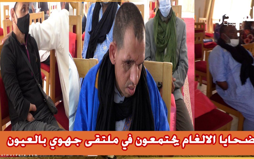 ضحايا الالغام يجتمعون في ملتقى جهوي بالعيون