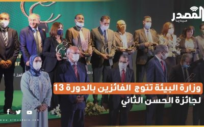وزارة البيئة تتوج الفائزين بالدورة 13 لجائزة الحسن الثاني للبيئة