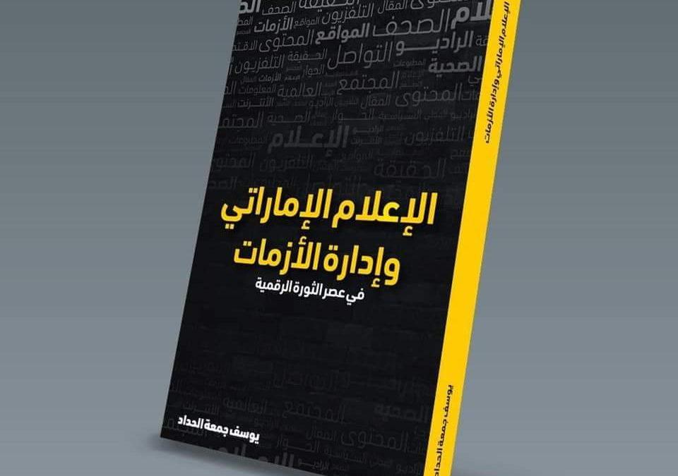 """يوسف جمعة الحداد يصدر كتابه الجديد """"الاعلام الاماراتي وادارة الازمات في عصر الثورة الرقمية"""""""